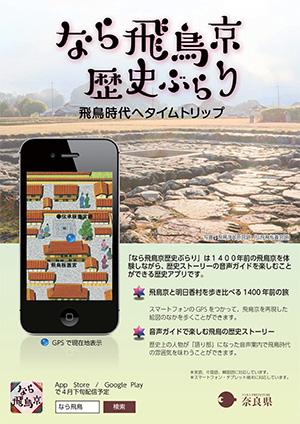 「なら飛鳥京歴史ぶらり」歴史アプリ