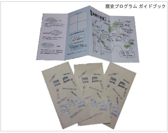 歴史プログラムガイドブック