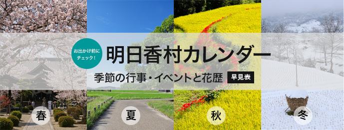 明日香村カレンダー
