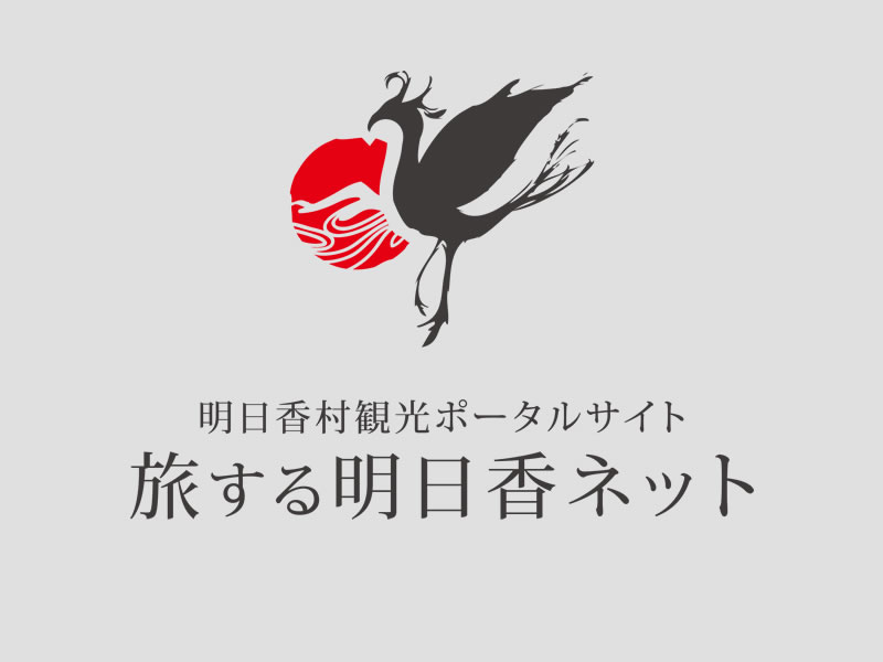 「飛鳥びとの館」営業再開のお知らせ