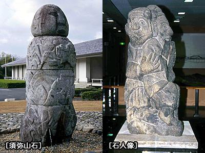 須弥山石・石人像