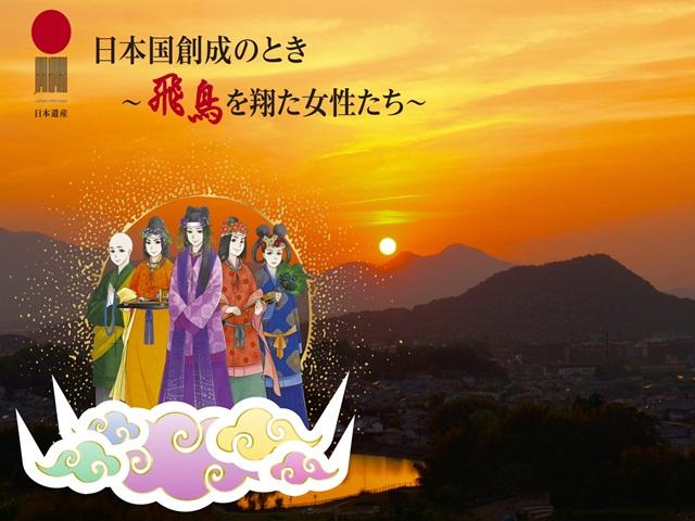 日本国創成のとき