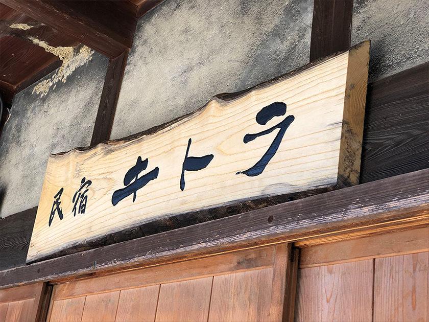 民宿 キトラ