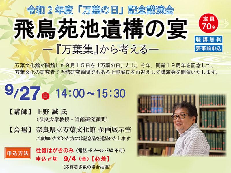 『万葉の日』記念講演会