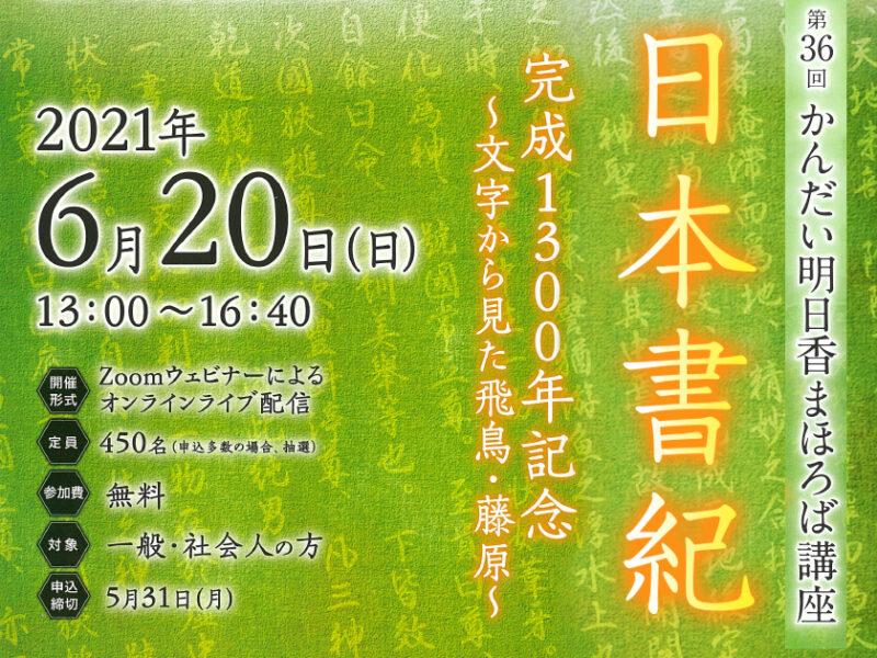 第36回かんだい明日香まほろば講座「日本書紀」