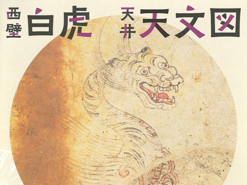 第21回 開館5周年記念 国宝キトラ古墳壁画の公開