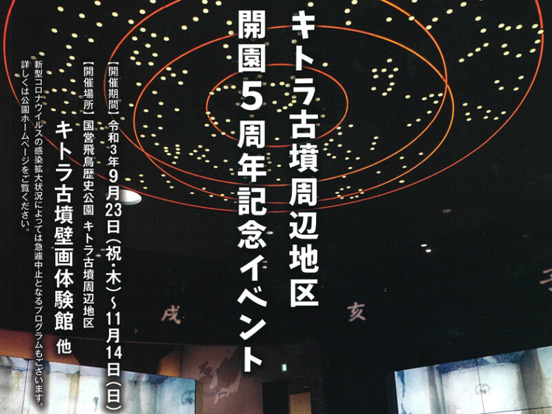 キトラ古墳周辺地区 開園5周年記念イベント