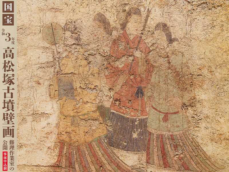 令和3年度 国宝 高松塚古墳壁画 修理作業室の公開